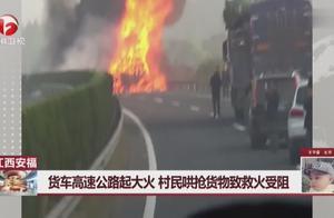 货车高速公路起大火 村民哄抢货物致救火受阻