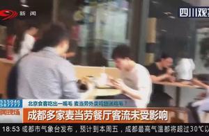 恶心!北京食客吃出一嘴毛,麦当劳外卖鸡翅送鸡毛?