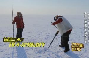 撒贝宁冰上打洞太辛苦了,竟直接累瘫在地,笑得不行!