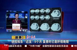 体检报告迟发5个月 复查时已是肝癌晚期