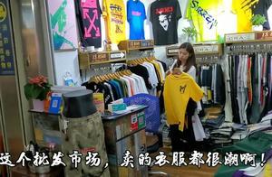 广州最便宜的服装批发市场在哪里?