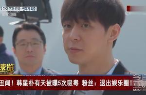 丑闻!韩星朴有天被曝5次吸毒 粉丝:退出娱乐圈!