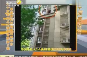 九十岁老太从14楼翻窗爬到5楼 单手抓栏杆俯瞰围观群众
