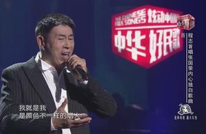 张国荣的《我》被男高音程志实力演绎!这嗓音太浑厚了!完美!