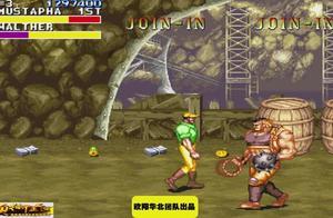 恐龙快打  时机掌握好就能够一击消灭一群敌人黄帽非常好用