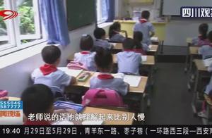 """网传""""小一入学年龄放宽到12月31日""""?成都教育局回应了!"""