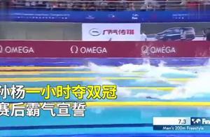 孙杨一小时连夺两冠!霸气宣誓:东京奥运会要勇夺冠