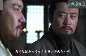三国:诸葛亮能算准大雾和借来东风,为何算不出上方谷会突降雨?