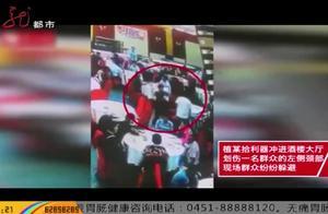 男子持刀闯入茶楼乱砍,不料几名辅警正在吃饭,几分钟后被抬出来