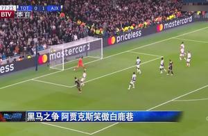 欧冠半决赛:阿贾克斯1-0击败托特纳姆热刺,孙兴慜未登场!