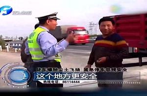 貨車司機上高速,爆胎停的不是地,交警逮著罰還是不罰?