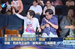 """韩国瑜公开反对""""特赦""""陈水扁,邱毅批民进党想办法为阿扁解套"""