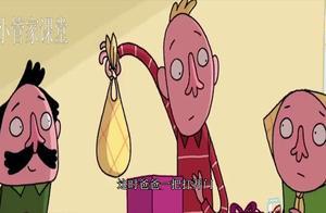 一部教育意义的动画,妈妈是典型的中国式教育,爸爸就不一样了