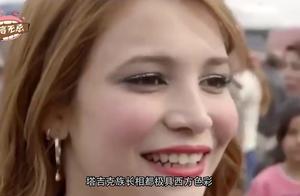 中国唯一不与外族通婚的民族,颜值超高,只为保证美女质量!
