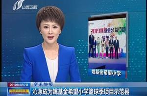 姚基金+沁源,沁源成为姚基金希望小学篮球季项目示范县!