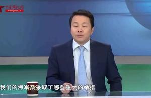 """讲武堂:人民海军创建初期 为何选择""""空潜快""""的建设方针"""
