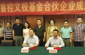 恒丰银行重庆分行和重庆首控文投股权投资基金强化战略合作