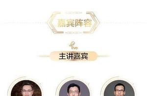 格上财富第二届中国证券私募年度论坛 那些大咖都是谁?