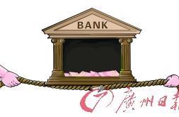 业内:粤多家银行票据业务暗中收紧
