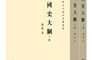 钱穆《国史大纲》:理解中国历史和国家民族生命精神之根据