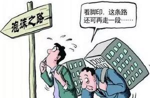 离了房地产,中国经济竟然就要吃不消?