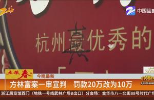 """一个""""最""""字引发的官司:方林富案一审宣判 罚款20万改为10万"""
