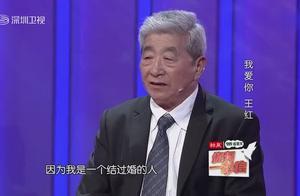 75岁老人上节目公开寻找30多年前婚外恋的女人,还寓意为爱情!