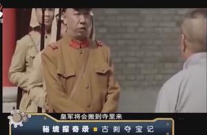 北宋原版《开宝藏》被日本觊觎 游击队顺利转移国宝 保护佛门至宝