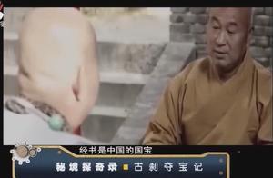 中国现佛门至宝《开宝藏》日本派僧人以低廉价格购买被严词拒绝