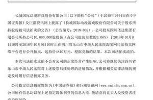 快讯|长城动漫:股东圣达集团所持1000万股司法拍卖流拍