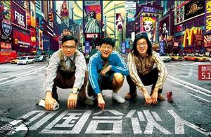 来看电影学理财之《中国合伙人》