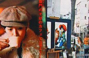 山口百惠15岁去巴黎,没钱给小费?凯旋门喝咖啡罕见照片曝光!