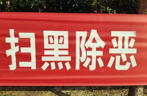 南昌青云谱前万村村支书蔡金华为首的涉黑组织14人落网,警方敦促在逃人员尽快自首