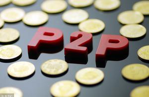 网贷观察|关于2019年P2P发展的几点展望……