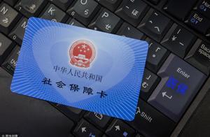 北京医保局:跨院重复开药将被系统拦截拒付