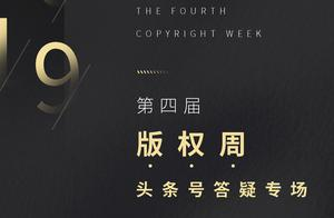 版权被侵犯,应该怎么做? | 维权骑士 x 头条号平台版权答疑专场