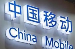 5G即将来临,中国移动宣布北岛4G基站建成开通,为移动点赞!