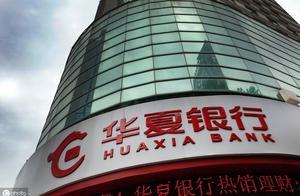 华夏银行在售银行理财产品收益TOP10 最高收益7.57%(4月25日)