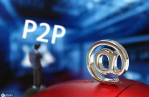 投资安全很重要,P2P合规性要在哪些方面着力下手?