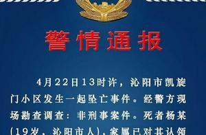 警方通报河南19岁少年坠楼死亡事件:非刑事案件