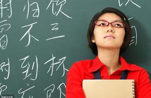 都说老师工资待遇高,中学教师的工资到底有多高?