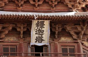 应县木塔现今仅存的中国古代木塔,至今已有1000多年的历史
