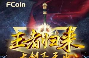 七剑下天山,张健携FCoin王者归来之第一剑莫问剑——社区化治理