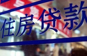在南京购房,商业贷款这些知识得知晓!