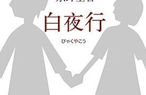 东野圭吾《白夜行》:凶手的完美犯罪,因一小小盗版案露出破绽