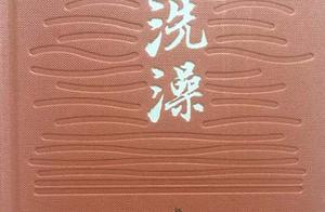 杨绛《洗澡》:婚外情意外曝光,余波未了,风云再起