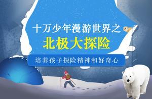 中国人去北极旅游不用签证!科考专家提醒:这里也有中国的领地