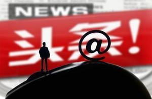 打击侵犯版权再升级 今日头条3月永久封禁554个违规账号