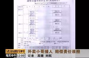 #芜检君分享#外卖小哥发生交通事故,所属公司称不承担责任