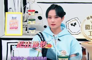李宇春曝女艺人冰箱里的奇葩东西,化妆品最常见,有的太重口味了